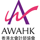 AWAHK logo for website